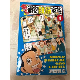あっぱれ 浦安鉄筋家族1(少年漫画)