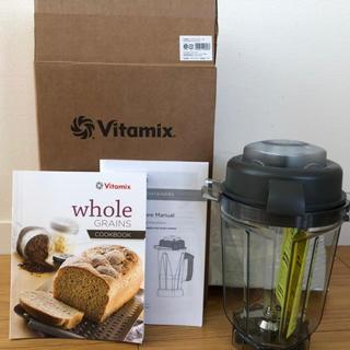 バイタミックス(Vitamix)のバイタミックス ドライコンテナ未使用品 VitaMix TNC5200(ジューサー/ミキサー)
