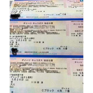 チケット シルクドソレイユ(サーカス)