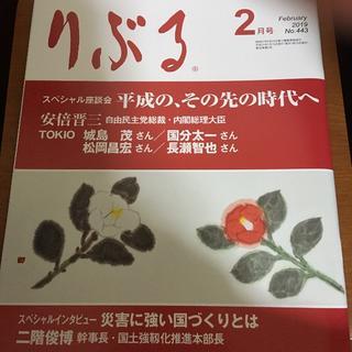 トキオ(TOKIO)のスペシャル座談★TOKIO&安倍総理 自民党政党誌りぶる(アイドルグッズ)