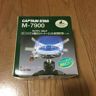 キャプテンスタッグ(CAPTAIN STAG)の新品 キャプテンスタッグ 小型ガスバーナーコンロ M-7900(ストーブ/コンロ)