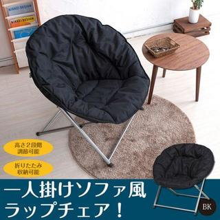 座り心地GOOD◎1人掛けソファ風ラップチェア(折り畳みイス)