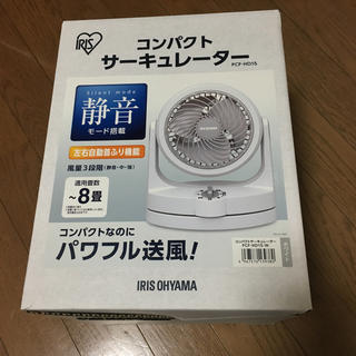 アイリスオーヤマ(アイリスオーヤマ)の新品 アイリスオーヤマ サーキュレーター 8畳用  ホワイト 静音 首振り(サーキュレーター)