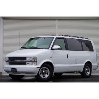 シボレー(Chevrolet)の👑誰でも買える!👑 🚗アストロ🚗 👑くるまのミツクニ練馬店👑(車体)