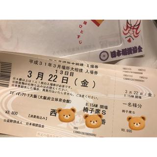 大相撲 3月場所(相撲/武道)