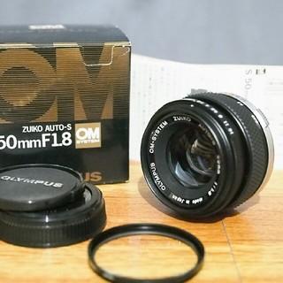 オリンパス(OLYMPUS)の[極美品]ZUIKO AUTO-S 50mm f1.8 OMシステム(レンズ(単焦点))