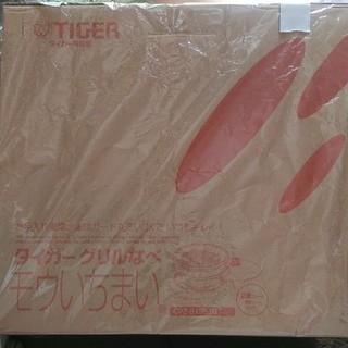 タイガー(TIGER)のタイガーグリル鍋 CPZ-B130TG 新品未使用(調理機器)