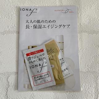 イオナ(IONA)の【最終値下】IONA イオナ☆サンプルセット(サンプル/トライアルキット)