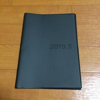 ムジルシリョウヒン(MUJI (無印良品))のB6 手帳カバー 無印 ダークグレー (カレンダー/スケジュール)