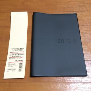 ムジルシリョウヒン(MUJI (無印良品))のA5 手帳カバー 無印 ダークグレー(カレンダー/スケジュール)