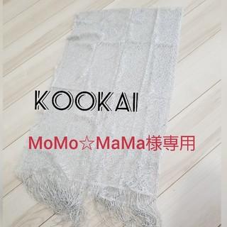 クーカイ(KOOKAI)のショール KOOKAI(マフラー/ショール)
