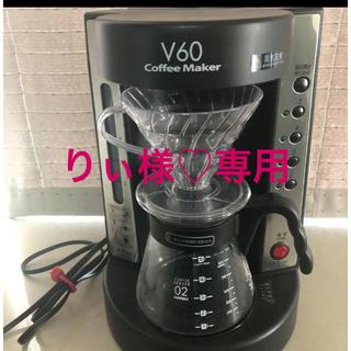 ハリオ(HARIO)のハリオ  コーヒーメーカー V60(コーヒーメーカー)