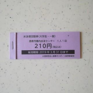 倉敷市屋内水泳センター回数券5枚(プール)