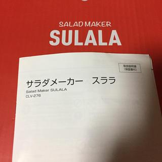 セラビ(C'EST LA VIE)のサラダメーカー スララ(調理道具/製菓道具)