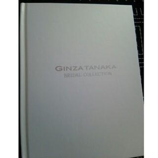 銀座田中 ブライダルコレクション リングカタログ(リング(指輪))