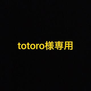 totoro様専用(アイドルグッズ)