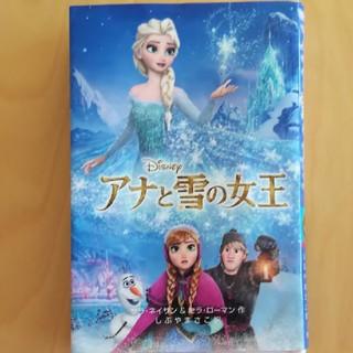 ディズニー(Disney)のアナと雪の女王(文学/小説)
