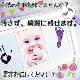 赤ちゃん手形・汚れないインク・手形・足形 汚さず使えるスタンプ台紙セット (手形/足形)
