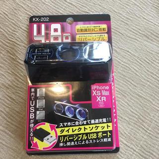 カシムラ(Kashimura)のダイレクトソケット2連  2リバーシブルUSB自動判定4.8A(車内アクセサリ)
