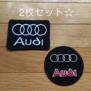 アウディ(AUDI)の現品限り AUDI 刺繍 アイロン ワッペン セット(その他)