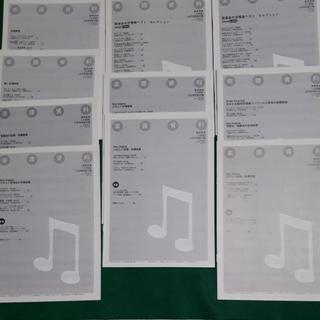 教育音楽(小学版)別冊付録楽譜10冊(平成21年)(童謡/子どもの歌)