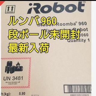 アイロボット(iRobot)のヒロさん 専用(掃除機)
