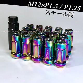 安心のスチールナット ネオクローム M12×P1.5 / P1.25 スタンス(ホイール)