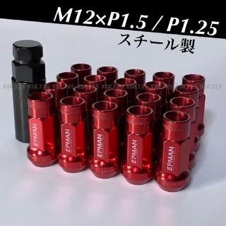 安心のスチールナット レッド M12×P1.5 / P1.25 20本 JDM(ホイール)