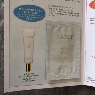 ハッチ(HACCI)のHACCI 日焼け止め サンプル(サンプル/トライアルキット)