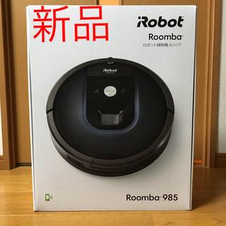 アイロボット(iRobot)の新品 未使用 iRobot Roomba ルンバ 985  900シリーズ(掃除機)