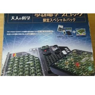 ガッケン(学研)の電子ブロックEX-150復刻版 限定スペシャルパック 拡張キット付学研  難あり(知育玩具)