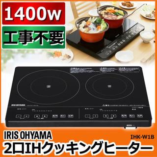 アイリスオーヤマ(アイリスオーヤマ)のアイリスオーヤマ IHクッキングヒーター IHK-W1-B 新生活 引っ越し 等(調理機器)