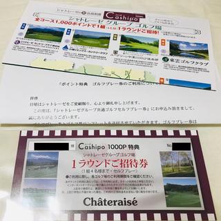 シャトレーゼ ゴルフ セルフ無料プレー券(ゴルフ場)