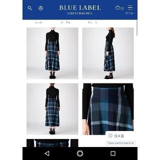 バーバリーブルーレーベル(BURBERRY BLUE LABEL)の再値下 中古 ブルーレーベルクレストブリッジ ウールロングスカート(ロングスカート)