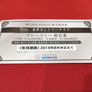 SANKYO株主優待券 吉井カントリークラブ プレーフィー割引券(ゴルフ場)