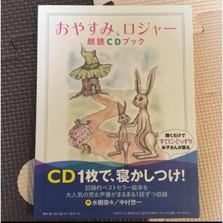 ★おやすみロジャー ★ CD(朗読)