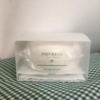 ムジルシリョウヒン(MUJI (無印良品))の新品未使用!無印良品  アロマストーン(アロマポット/アロマランプ/芳香器)