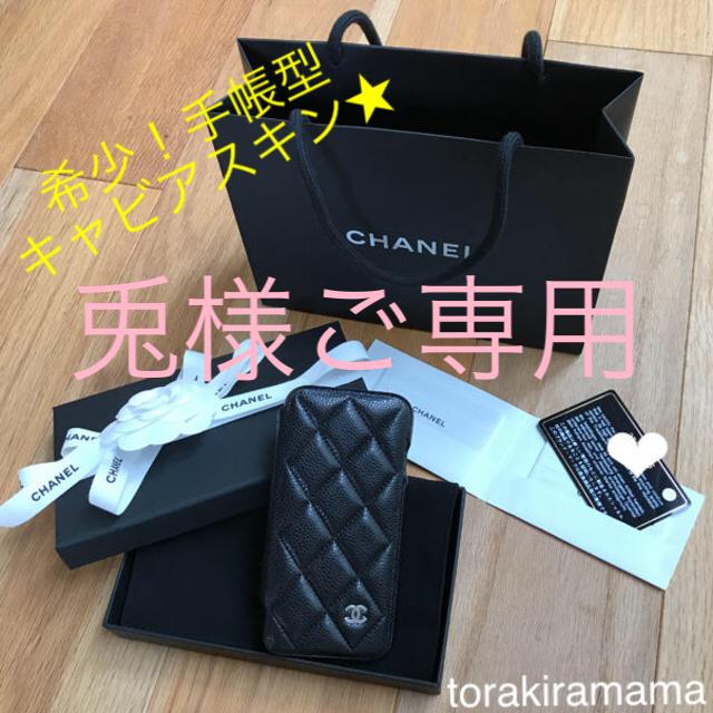 iphone8 プラス gucci / CHANEL - ご専用の通販