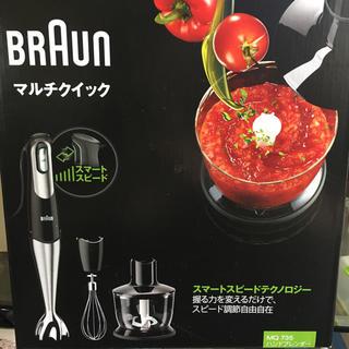 ブラウン(BRAUN)のかばさん専用(調理機器)