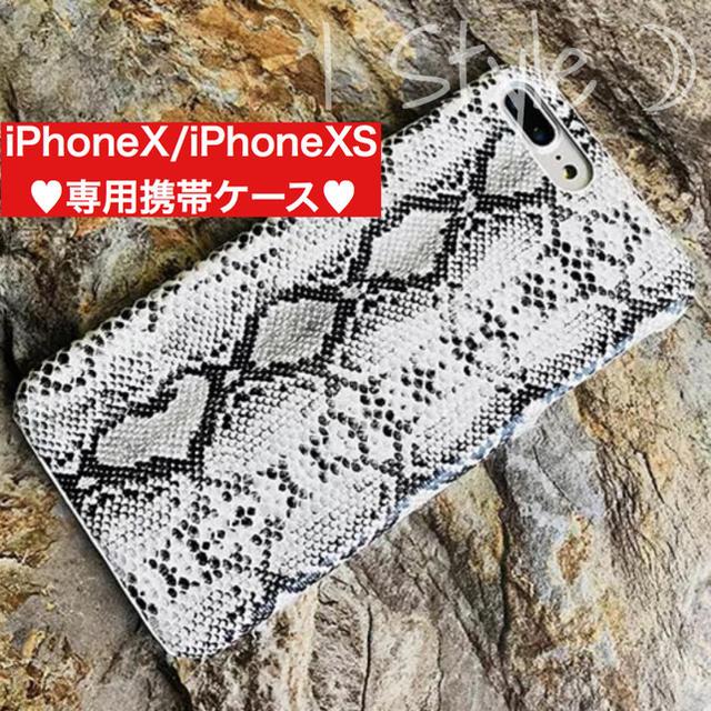 chanel iphonexs ケース 財布 | パイソン⋆iPhoneX/iPhoneXS ケース⋆ホワイトの通販 by 海外セレクトSHOP⋆I Style☽|ラクマ