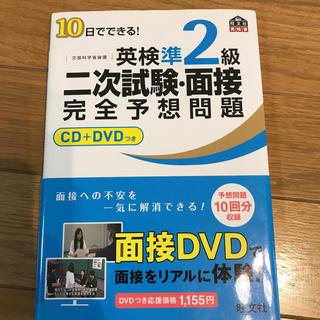 英検準2級二次試験・面接完全予想問題 10日でできる!