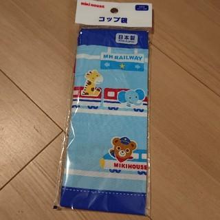 ミキハウス(mikihouse)の新品 ミキハウス コップ袋 入園準備(ランチボックス巾着)