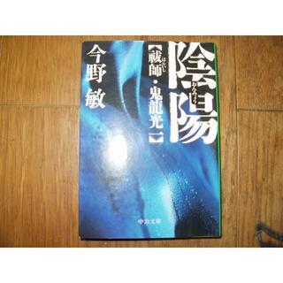 今野敏★陰陽「祓師・鬼龍光一」★中央文庫(文学/小説)
