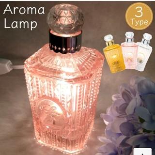 フランフラン(Francfranc)の香水瓶型♥アロマランプ(アロマポット/アロマランプ/芳香器)