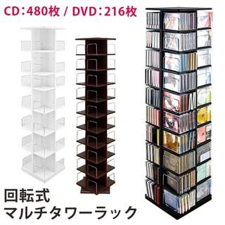 回転式マルチタワーラック(CD/DVD収納)