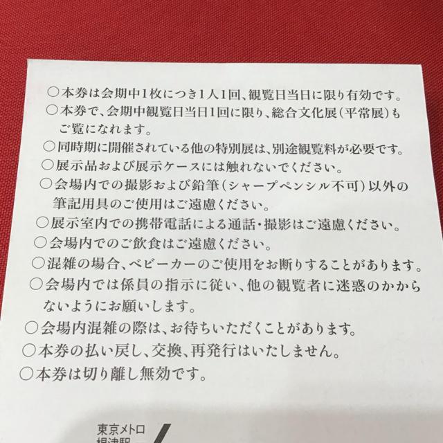 東京国立博物館 両陛下と文化交流&美を紡ぐ日本美術の名品 セット売り チケットの施設利用券(美術館/博物館)の商品写真