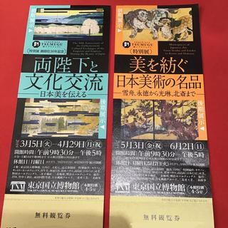 東京国立博物館 両陛下と文化交流&美を紡ぐ日本美術の名品 セット売り(美術館/博物館)