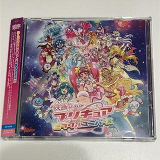 「映画プリキュアミラクルユニバース」主題歌 CD+DVD