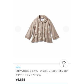 ハコ(haco!)のニットジャケット haco NUSY✖️おおたうに(ニット/セーター)