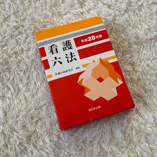 ニホンカンゴキョウカイシュッパンカイ(日本看護協会出版会)の看護六法(参考書)